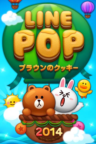 LINE GAMEのパズルゲーム「LINE POP」、4000万ダウンロードを突破1