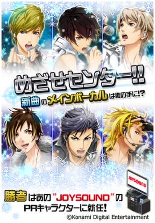 KONAMIのスマホ向けレストラン&恋愛ゲーム「ときめきレストラン☆☆☆」、JOYSOUNDとタイアップを実施2