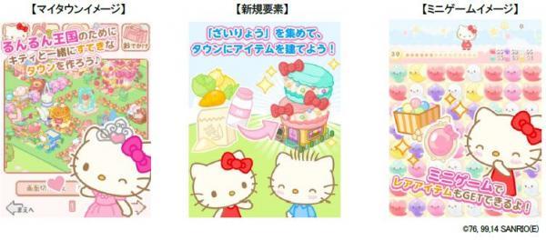 日本エンタープライズ、Mobageにて新作箱庭ゲーム「るんるんはろーきてぃ2」を提供開始