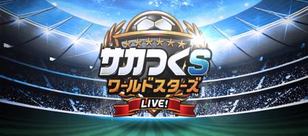 サイバーエージェント、スマホ版「Ameba」にてサッカーソーシャルゲーム「サカつく S ワールドスターズ」を提供開始 セガとCyberXが共同開発1