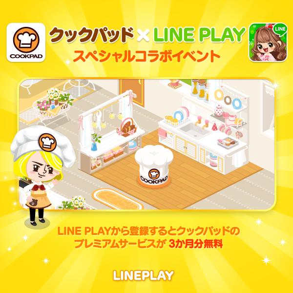 LINE Playがクックパッドとスペシャルコラボ! LINEキャラクターのレシピも公開中
