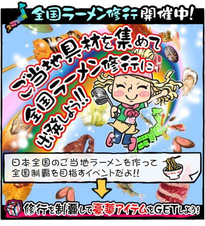 サミーネットワークス、ラーメン店経営シミュレーションゲーム「ラーメン魂」のiOS版にてご当地キャラとコラボ1
