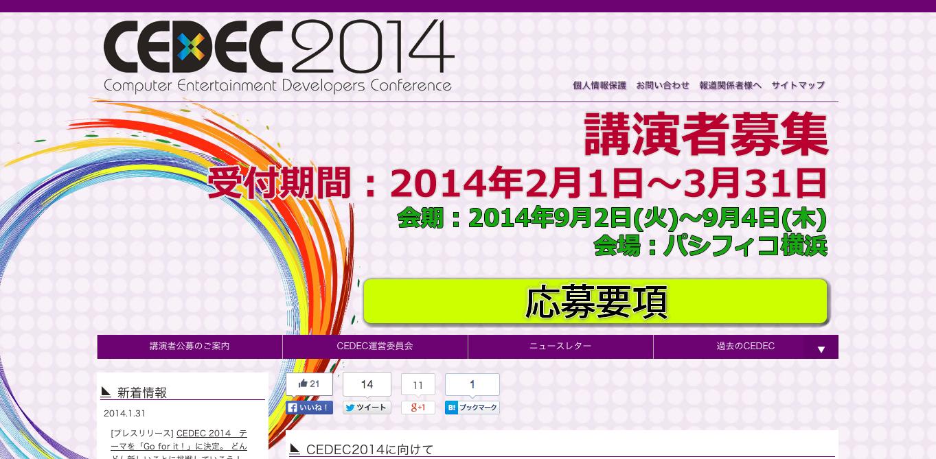ゲーム開発者向けイベント「CEDEC 2014」のテーマが「Go for it!」に決定 2/1より講演者を募集