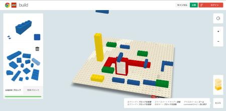 Googleがブロック玩具のLEGOとコラボ Chromeブラウザ内でLEGO作品が作れるアプリを公開2