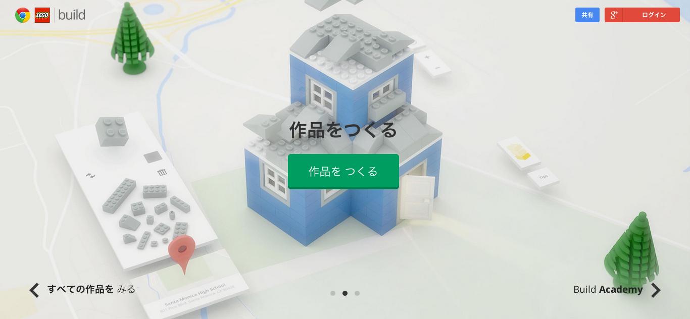 Googleがブロック玩具のLEGOとコラボ Chromeブラウザ内でLEGO作品が作れるアプリを公開1