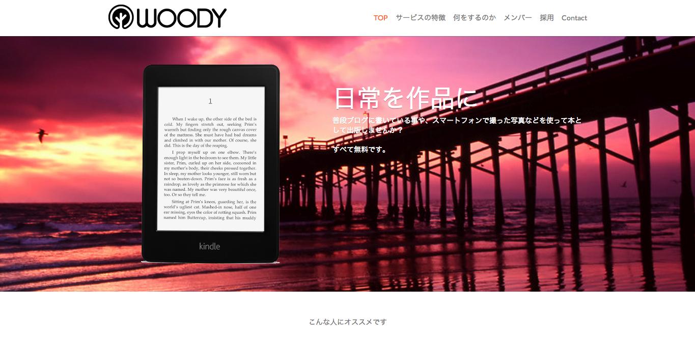 サイバーエージェント、電子書籍関連事業のWoodyへ出資