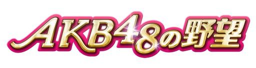コーエーテクモゲームス、AKB48のソーシャルシミュレーションゲーム「AKB48の野望」をdゲームでも提供決定