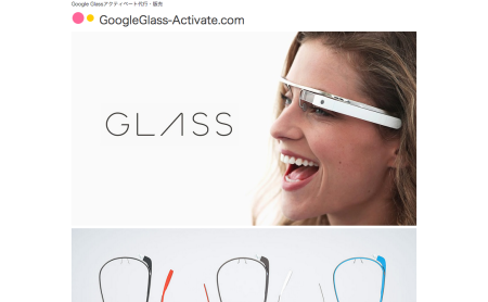 Gオンラインズ、GoogleGlassのアクティベート代行専門サイトを開設