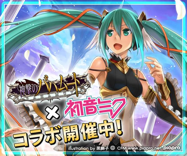 Cygames、ソーシャルゲーム「神撃のバハムート」にて初音ミクとコラボ
