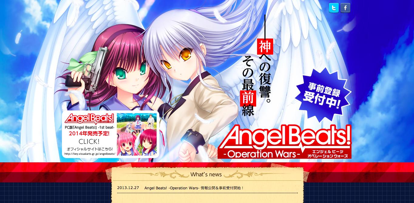 ビジュアルアーツ、「Angel Beats!」のスマホ向けパズルRPG「Angel Beats!-Operation Wars-」にて長期メンテナンスを実施 終了時期は未定