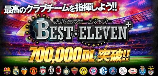 gloops、同社初のネイティブアプリのソーシャルゲーム「欧州クラブチームサッカー BEST☆ELEVEN+」、70万ダウンロードを突破1