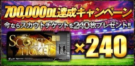 gloops、同社初のネイティブアプリのソーシャルゲーム「欧州クラブチームサッカー BEST☆ELEVEN+」、70万ダウンロードを突破2