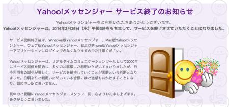 Yahoo! Japan、3/26を以てYahoo!メッセンジャーのサービスを終了