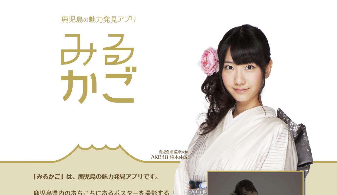 鹿児島県、鹿児島の魅力をAKB48の柏木由紀さんが紹介するスマホ向けARアプリ「みるかご」をリリース1