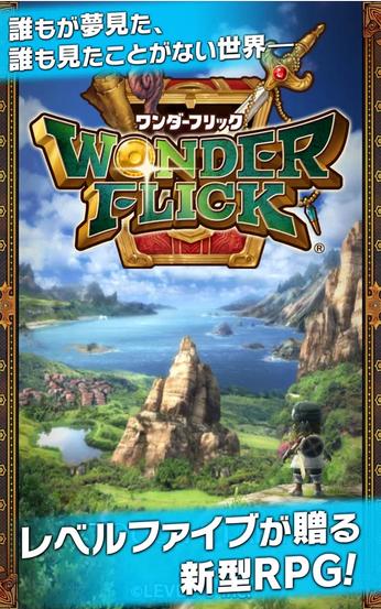 レベルファイブ、スマホ向け新作RPG「ワンダーフリック」のAndroid版をリリース1