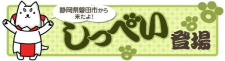 スマホ向け料理&レストランゲーム「クックと魔法のレシピ」、静岡県磐田市のゆるキャラ「しっぺい」とコラボ1