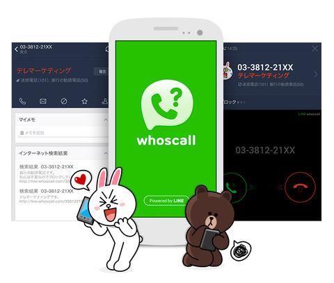 LINE、知らない番号からの電話・SMSの発信元表示や着信拒否ができるアプリ「LINE whoscall」をリリース