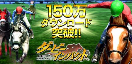 エイチームのスマホ向け本格競走馬育成ゲーム「ダービーインパクト」、150万ダウンロードを突破