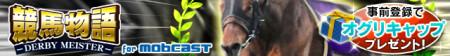 ジー・モード、mobcastにて本格競馬育成シミュレーションゲーム 「競馬物語~ダービーマイスター~」の事前登録受付を開始3