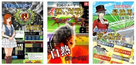 ジー・モード、mobcastにて本格競馬育成シミュレーションゲーム 「競馬物語~ダービーマイスター~」を提供開始2