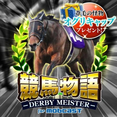 ジー・モード、mobcastにて本格競馬育成シミュレーションゲーム 「競馬物語~ダービーマイスター~」の事前登録受付を開始