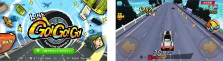 LINE、「LINE GAME」にて初のレーシングゲーム「LINE GO!GO!GO!」をリリース1