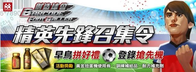 サイバード、スマホ向けサッカークラブ育成ゲーム「バーコードフットボーラー」を台湾でも提供開始