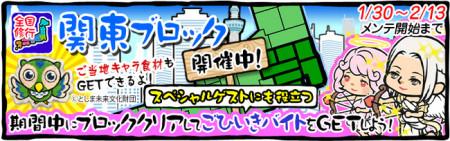 ラーメン店経営シミュレーションゲーム「ラーメン魂」のiOSアプリ版、ゆるキャラ「としまくん」とコラボ1