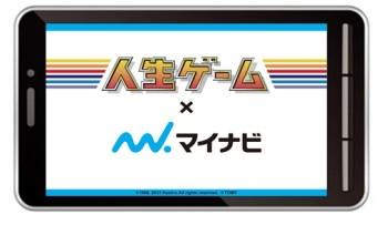 「人生ゲーム」とマイナビがコラボ! スマホ向けタイアップゲーム「人生ゲーム×マイナビ」をリリース