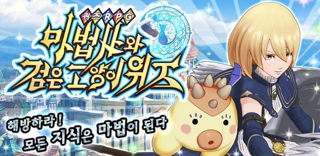 コロプラ、スマホ向けクイズRPG「クイズRPG 魔法使いと黒猫のウィズ」を韓国最大級のアプリマーケット「T Store」にて配信開始
