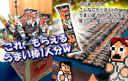 アリスマティック、「熱血硬派くにおくん」のスマホ向けディフェンスゲーム「熱血対戦くにおくんTD」をリリース1