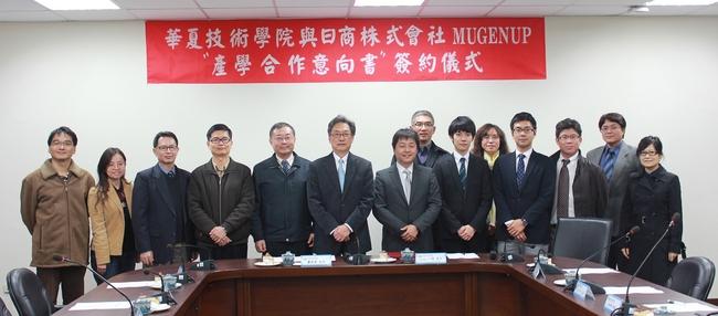 MUGENUPと台湾の華夏技術学院が提携 デジタルクリエーターを産学協同で育成