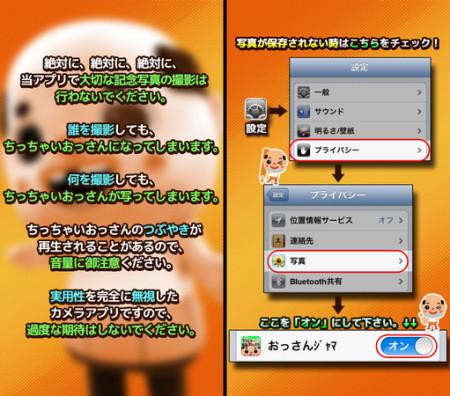 エムジェイガレイジとNinebonz、兵庫県尼崎市の非公式ゆるキャラ「ちっちゃいおっさん」のiOS向けカメラアプリ「ジャマカム!〜ちっちゃいおっさんジャマだカメラ〜」をリリース2