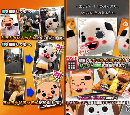エムジェイガレイジとNinebonz、兵庫県尼崎市の非公式ゆるキャラ「ちっちゃいおっさん」のiOS向けカメラアプリ「ジャマカム!〜ちっちゃいおっさんジャマだカメラ〜」をリリース3