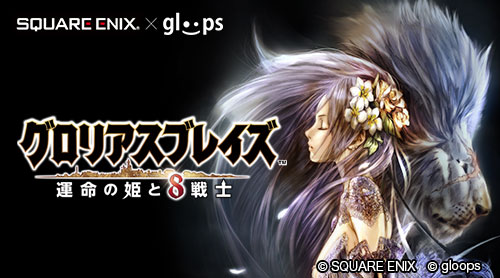 スクエニとgloops、共同制作の完全新作タイトル「グロリアスブレイズ ~運命の姫と8戦士〜」を発表 事前登録受付を開始2