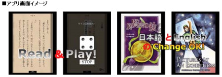 フェイス・ワンダワークス、ゲームブックシリーズ「iGameBook」のAndroid版を世界配信 第1弾は「展覧会の絵」2