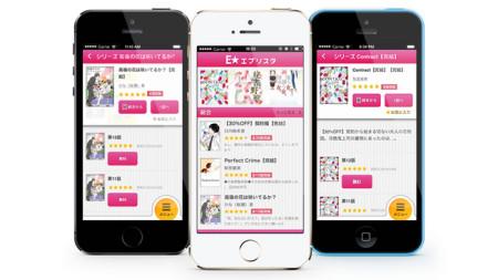 エブリスタ、大人恋愛小説を集めたスマホアプリ「オトナの恋愛小説ーエブリスタウーマンー」をリリース1