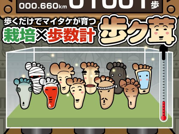 歩数計と育成ゲームが融合 クーガクリエイト、茸が育つ歩数計アプリ「歩ク茸」をリリース1