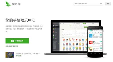 ソフトバンク、中国のAndroidアプリマーケットの「豌豆荚」に1.2億ドル出資