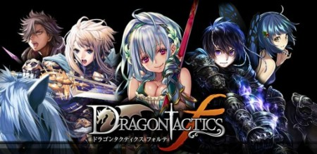 enishとコアエッジ、mixiゲームにてソーシャルゲーム「ドラゴンタクティクス」のPC版「ドラゴンタクティクスf」を提供開始1