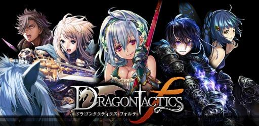 enishとコアエッジ、ゲソてんにてソーシャルゲーム「ドラゴンタクティクス」のPC版「ドラゴンタクティクスf」を提供開始1