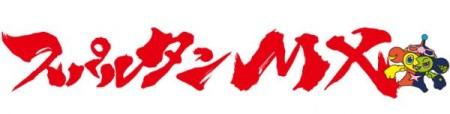 more games、恋愛シミュレーションゲーム「プリンセス・クローゼット」にて声優オーディションバラエティ「スパルタンMX」とコラボ2