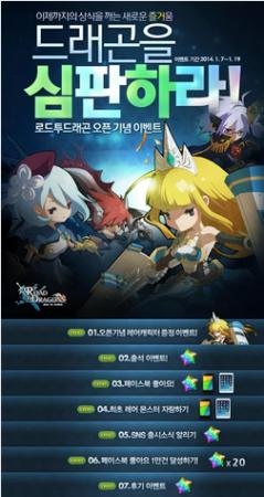 アクワイア、スマホ向けパズルRPG「ロード・トゥ・ドラゴン」のAndroid版を韓国でもリリース!2