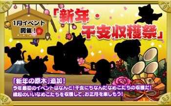 一富士 二鷹 三なめこ! なめこ栽培Deluxeの新年一発目のイベント「新年・干支収穫祭!!」只今スタート!