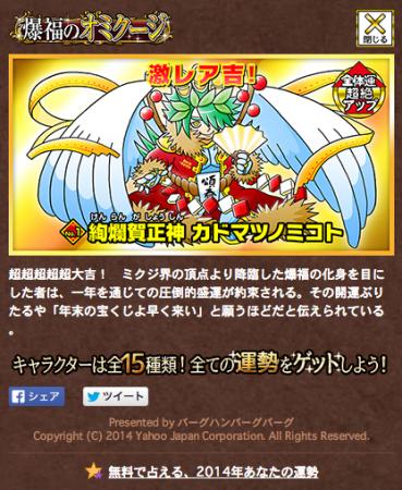 Yahoo! Japan、ソーシャルゲーム風おみくじ「爆福のオミクージ」を公開中 製作はバーグハンバーグバーグ