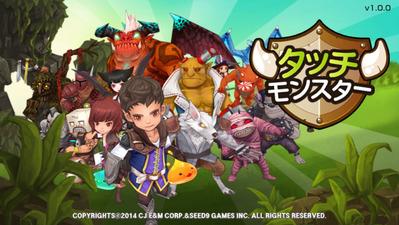 LINE、LINE GAMEにて初の3DアクションRPG「LINE タッチモンスター」をリリース1