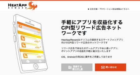 ドリコム、スマホアプリ向け成果報酬型広告サービス「HeatAppReward」をリリース