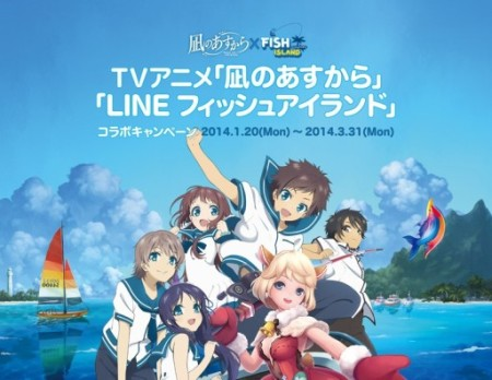 NHN PlayArt、スマホ向け釣りゲーム「LINE フィッシュアイランド」にてアニメ「凪のあすから」とコラボ1