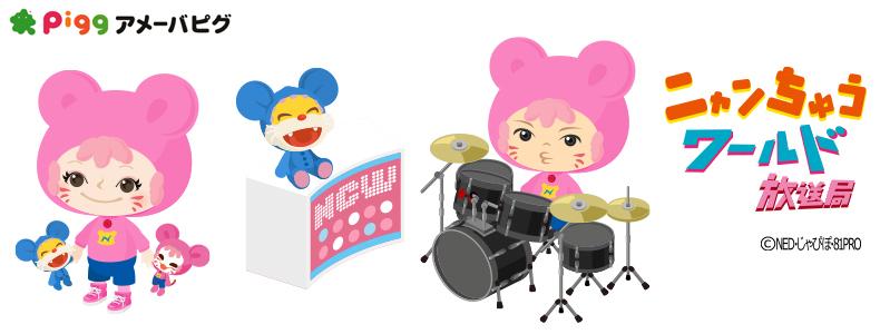アメーバピグに 「ニャンちゅう&ニャルビッシュ」が登場!1