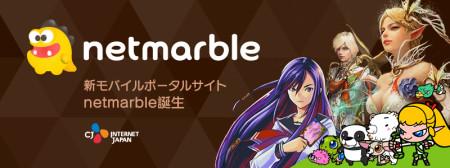 CJインターネットジャパン、新モバイルゲームポータルサイト 「netmarble」をオープン